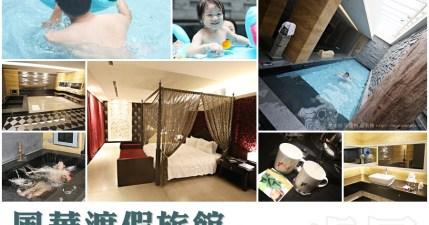 【雲林虎尾】風華渡假飯店 Villa Motel 汽車旅館,渡假玩水來這裡,獨立泳池爽度爆表!