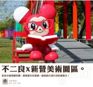 【台南】不二良x新營美術園區,彩色小鼠軍團來襲,跟著童年狂想曲一起找回天馬行空的想像力!