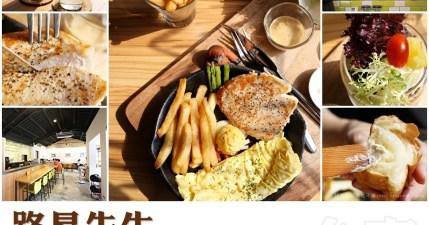 【台南】路易先生早午餐,陽光灑進來的畫面也太美了吧!(孔廟府中街商圈)