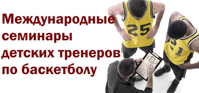 Международные семинары детских тренеров по баскетболу