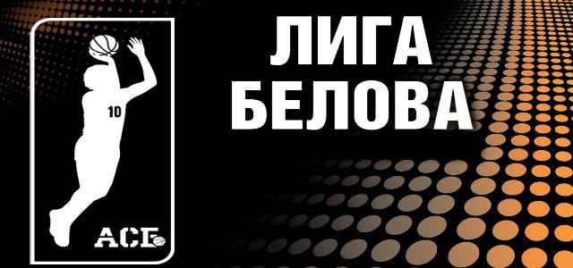 Всероссийский плей-офф чемпионата АСБ – Лиги Белова ЛАСТ 64 сезона 17/18