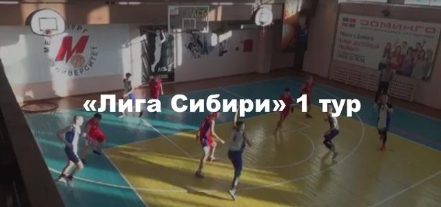 «Лига Сибири» 1 тур – последний день (видео)