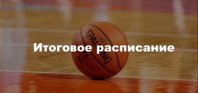 """Итоговое расписание """"КЭС-Баскет"""" и ШБЛ г. Новокузнецка в 2017-2018"""
