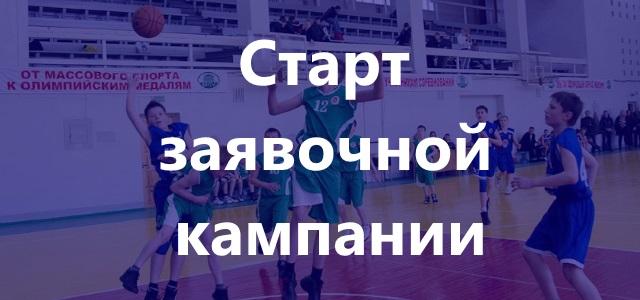 Началась заявочная кампания на участие в Школьной Баскетбольной Лиги 2004-2007 г.р.