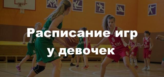 Полуфиналы Школьной Баскетбольной Лиги