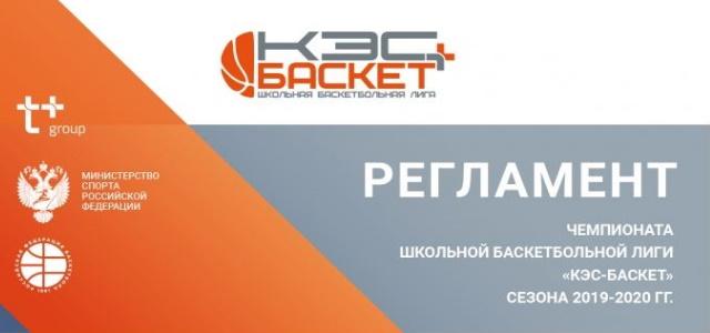 «КЭС-БАСКЕТ» Регламент Чемпионата сезона 2019–2020 гг.