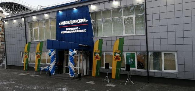 26.11.2020 состоялось открытие физкультурно-оздоровительного комплекса «Новоильинский»