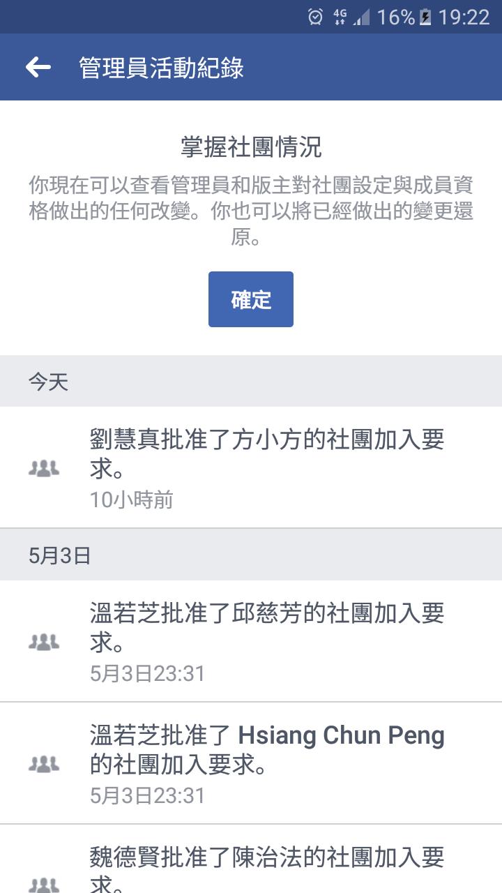 FB社團管理員活動記錄 – 臉書