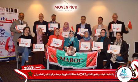فاعليات برنامج التفكير CORT بالمملكه المغربيه وبحضور كوكبة من المتميزين