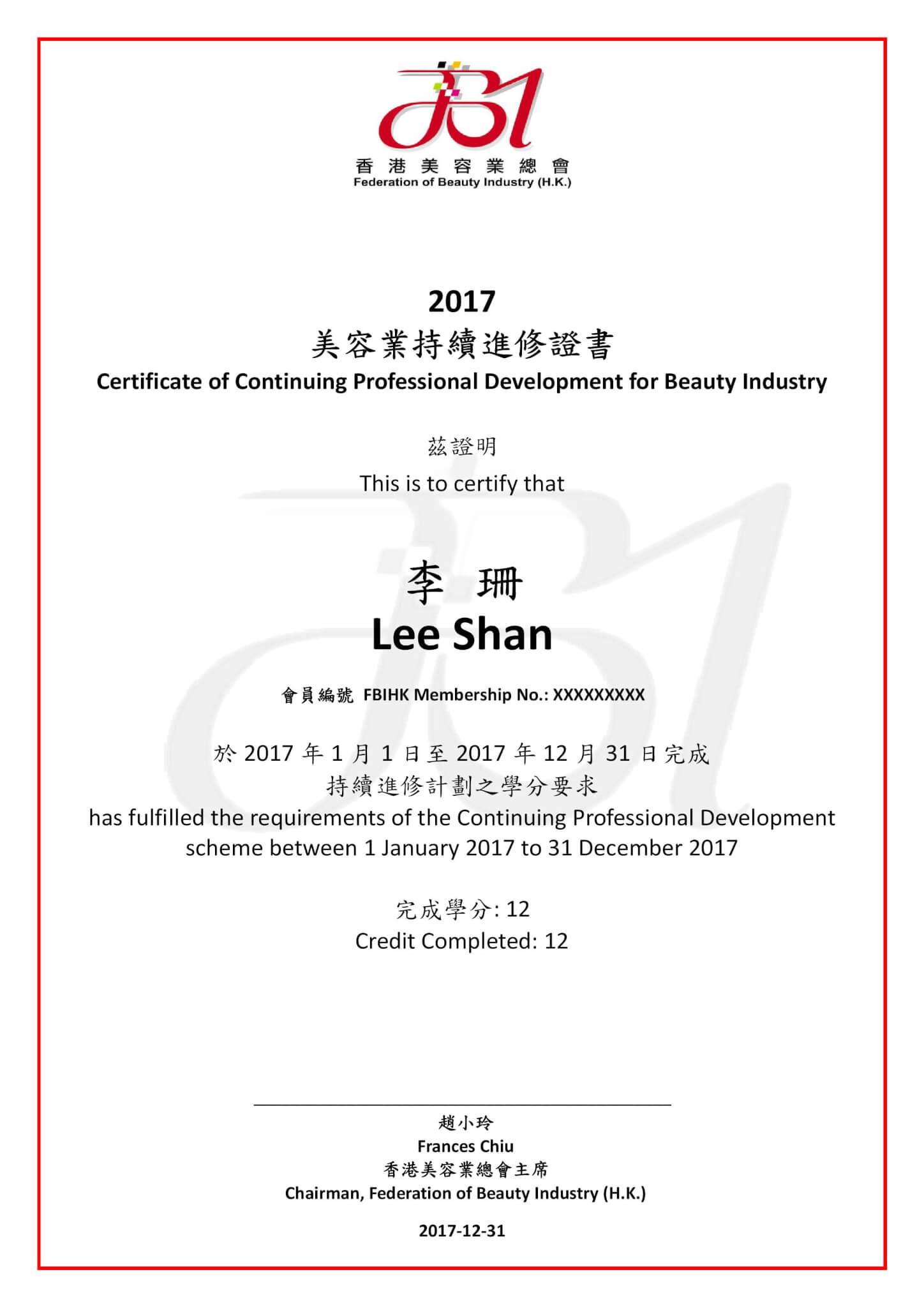 申請方法 - 香港美容業總會香港美容業總會