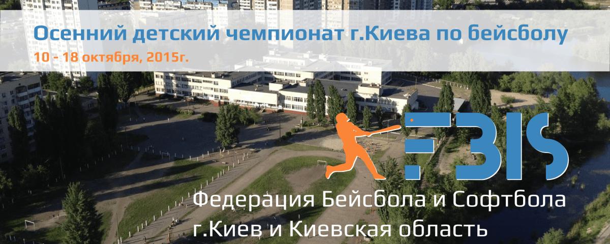 Чемпионат г.Киева по бейсболу среди детей до 13 лет