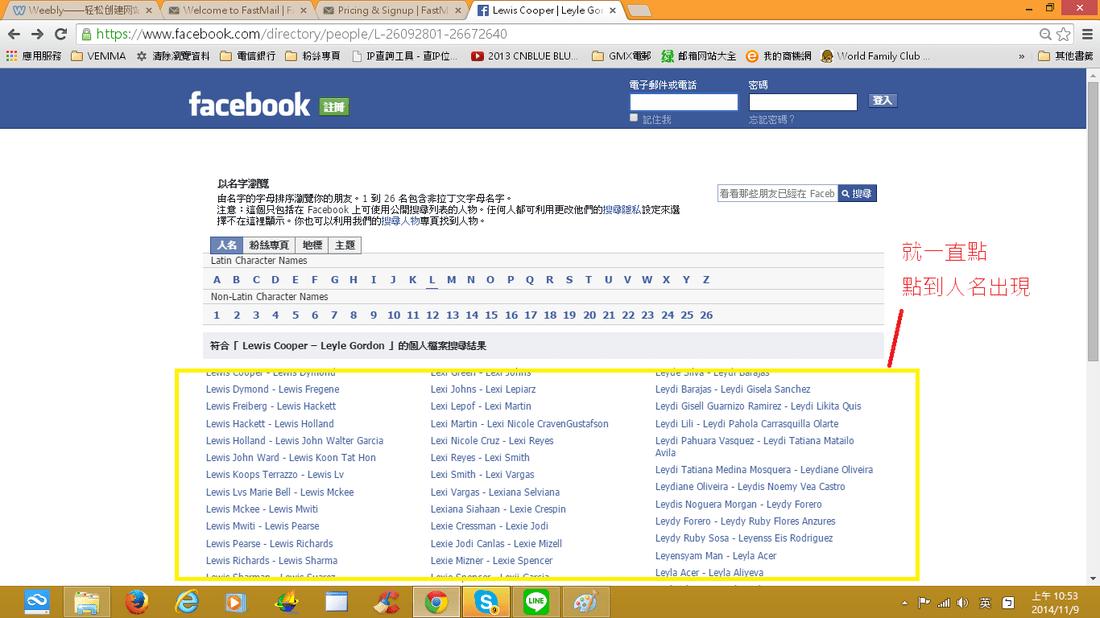新開FB帳號教學 - 更多開帳號方式11/9製作