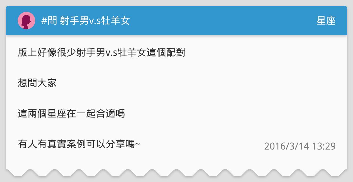 #問 射手男v.s牡羊女 - 星座板   Dcard