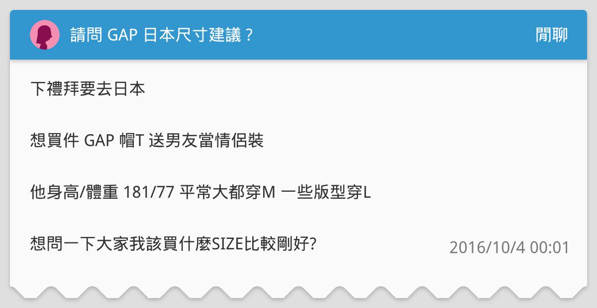 請問 GAP 日本尺寸建議 ? - 閒聊板 | Dcard