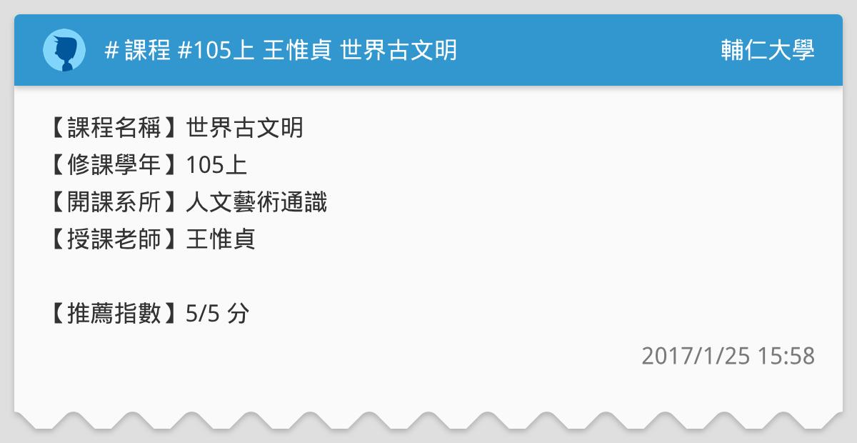 #課程 #105上 王惟貞 世界古文明 - 輔仁大學板   Dcard