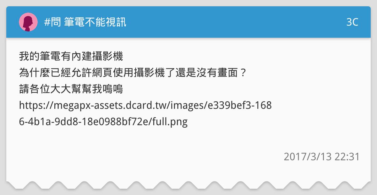 #問 筆電不能視訊 - 3C板   Dcard