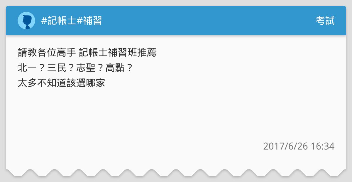 #記帳士#補習 - 考試板   Dcard