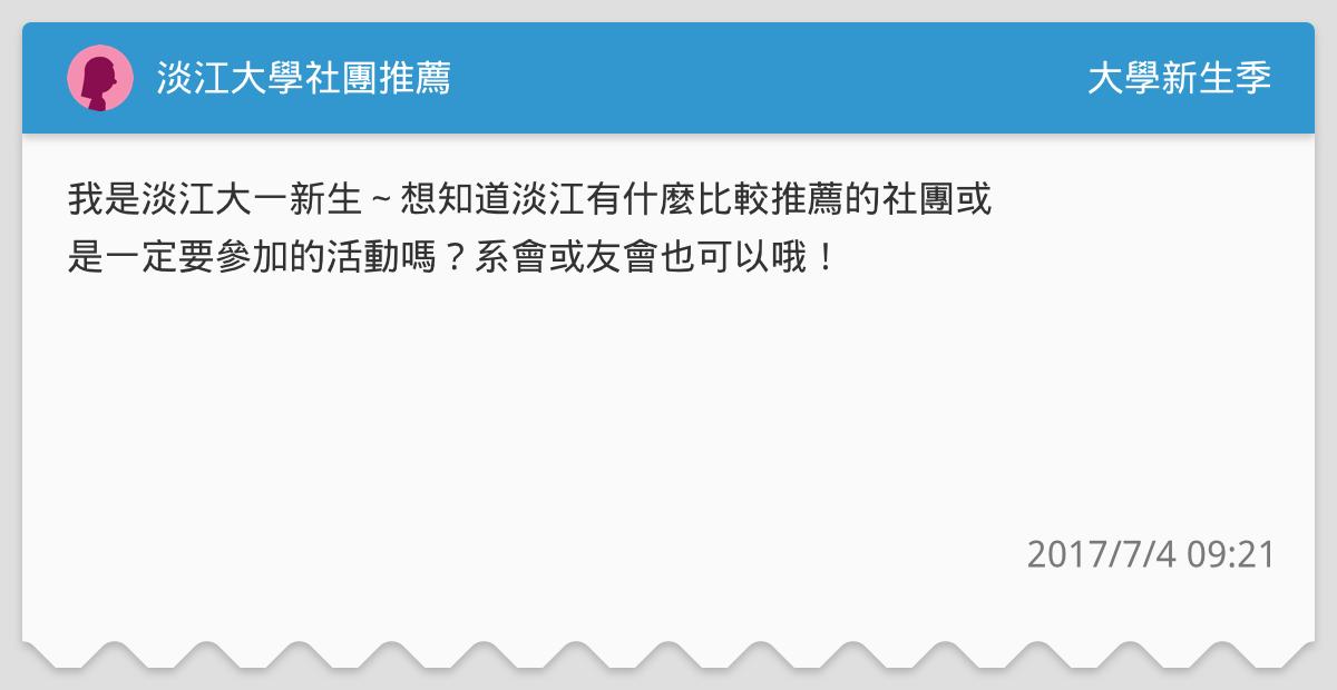 淡江大學社團推薦 - 新生季板   Dcard
