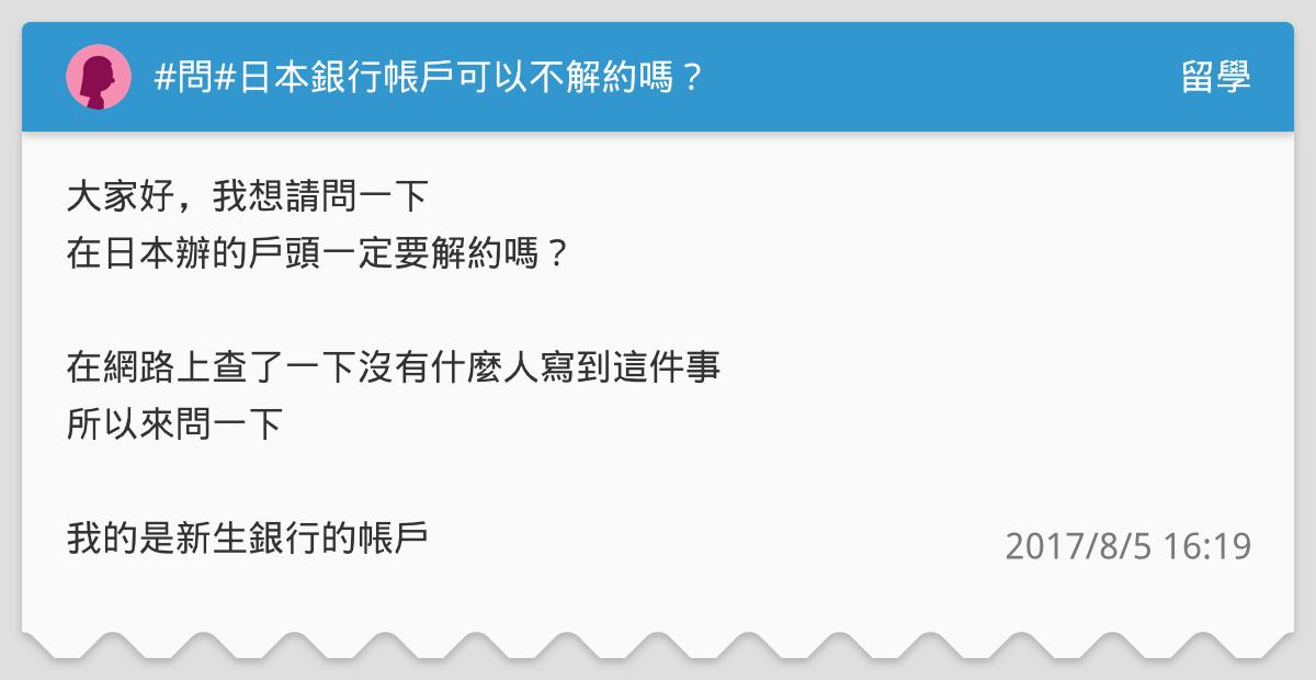 #問#日本銀行帳戶可以不解約嗎? - 留學板 | Dcard