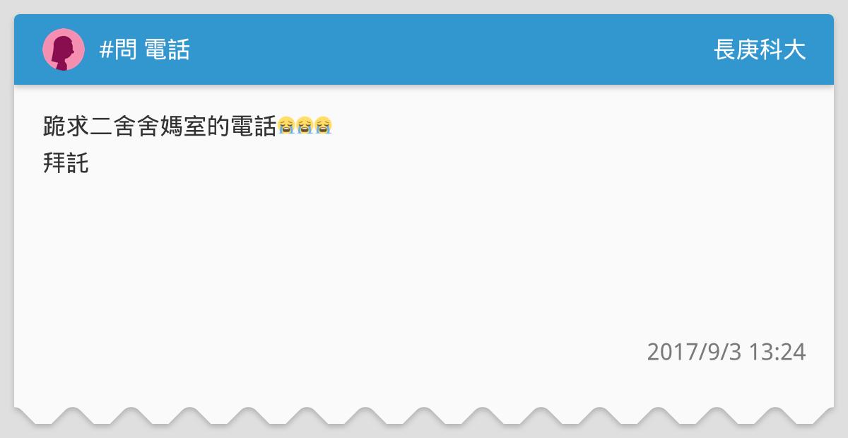 #問 電話 - 長庚科大板 | Dcard