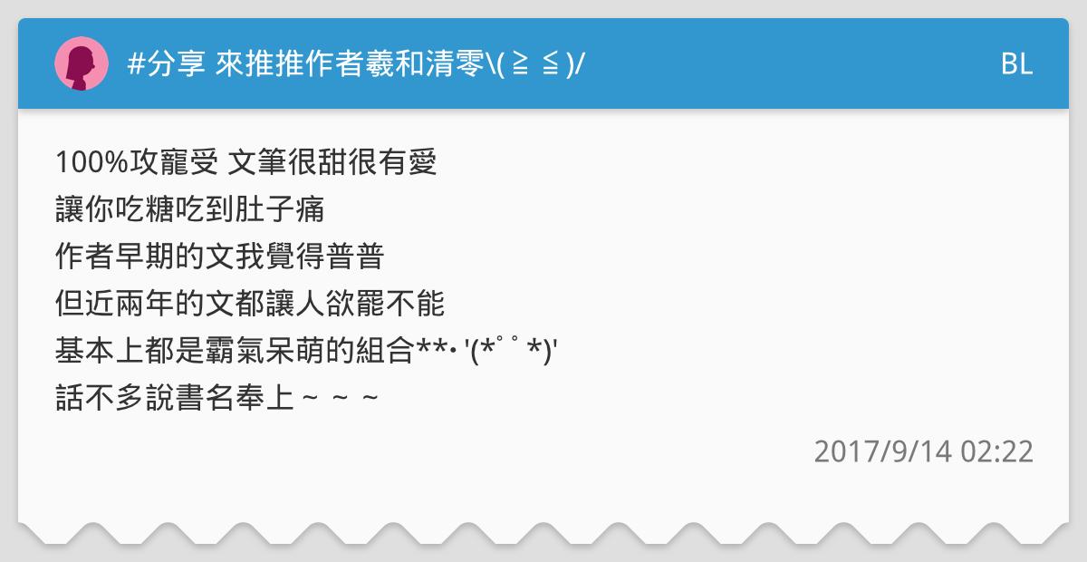 #分享 來推推作者羲和清零\(≧ ≦)/ - BL板 | Dcard