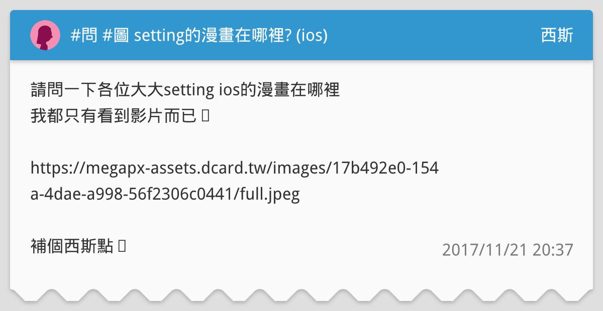 #問 #圖 setting的漫畫在哪裡? (ios) - 西斯板 | Dcard