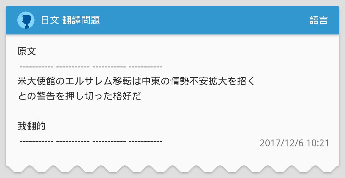 日文 翻譯問題 - 語言板   Dcard