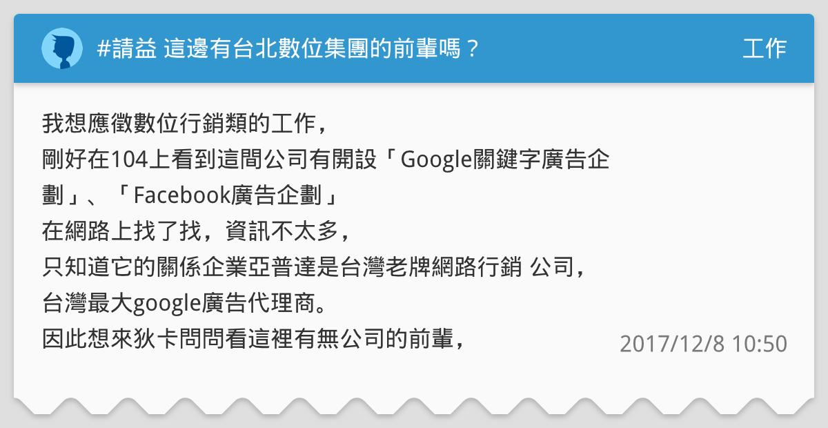 #請益 這邊有臺北數位集團的前輩嗎? - 工作板   Dcard