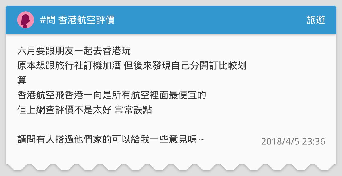 #問 香港航空評價 - 旅遊板   Dcard
