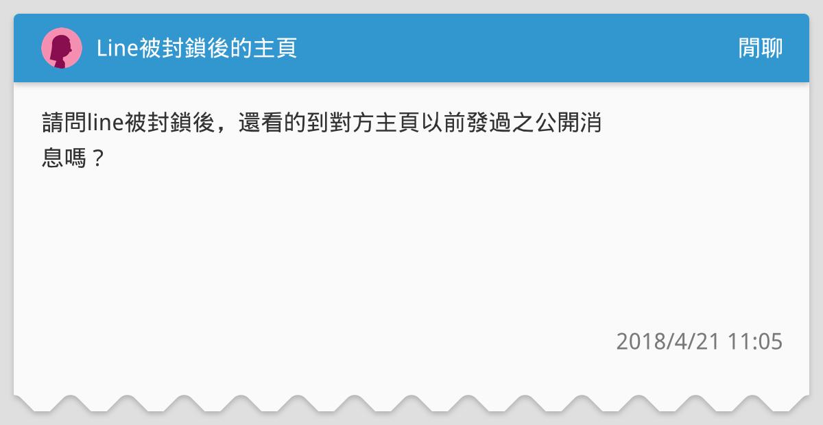 Line被封鎖後的主頁 - 閒聊板 | Dcard