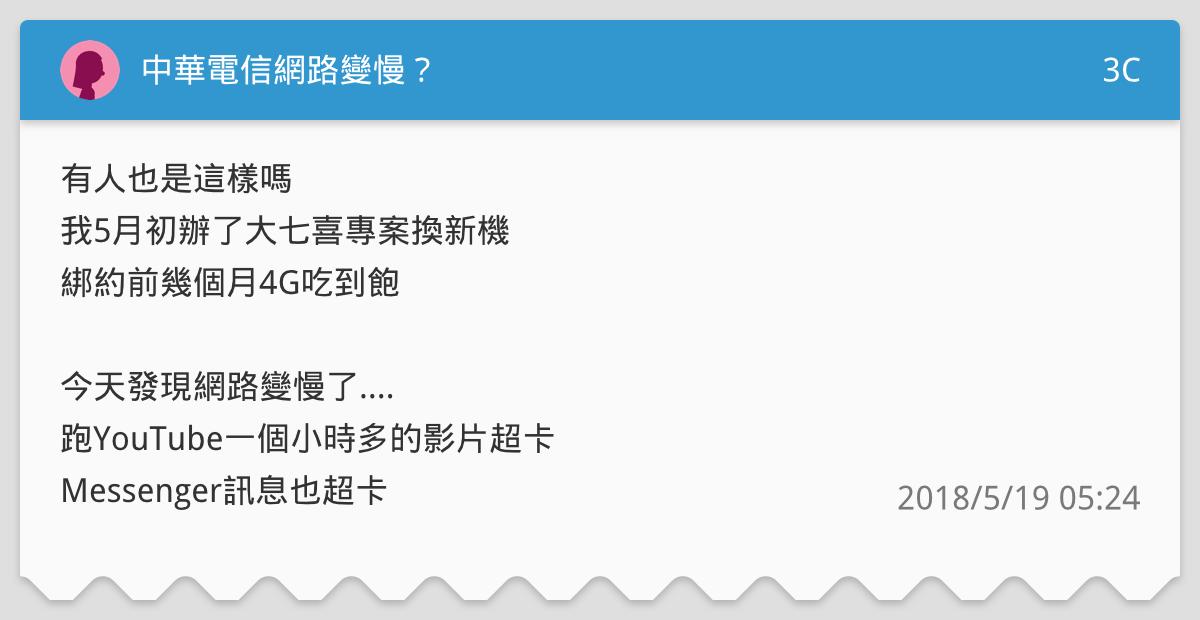 中華電信網路變慢? - 3C板 | Dcard