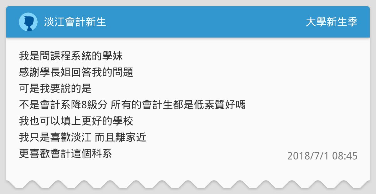 淡江會計新生 - 新生季板   Dcard