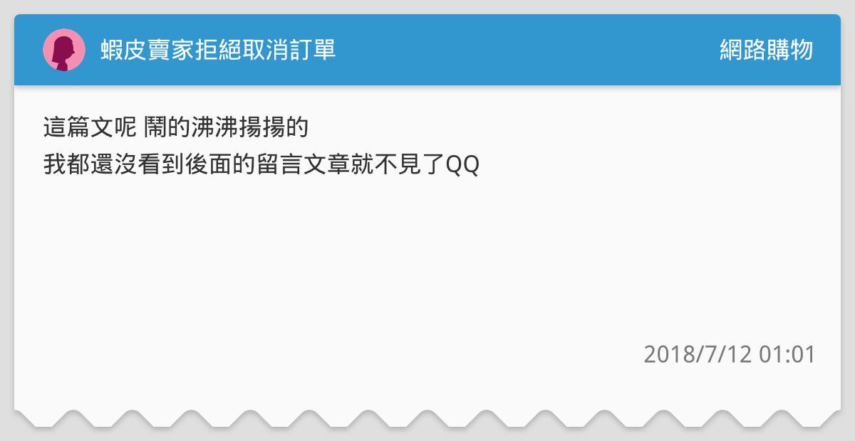 蝦皮賣家拒絕取消訂單 - 網路購物板   Dcard