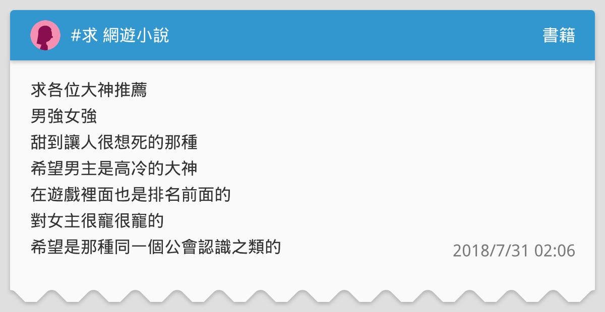#求 網遊小說 - 書籍板 | Dcard