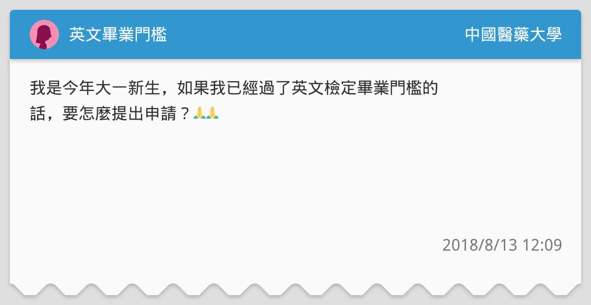 英文畢業門檻 - 中國醫藥大學板   Dcard
