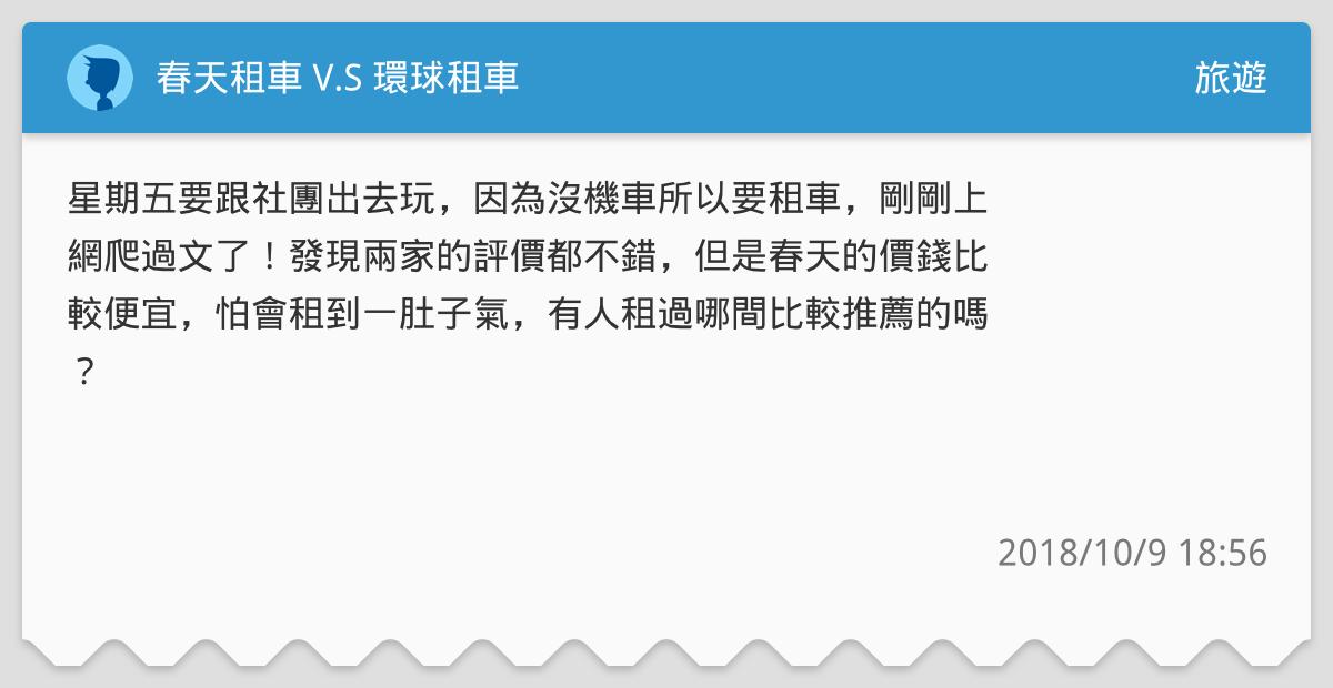 春天租車 V.S 環球租車 - 旅遊板   Dcard