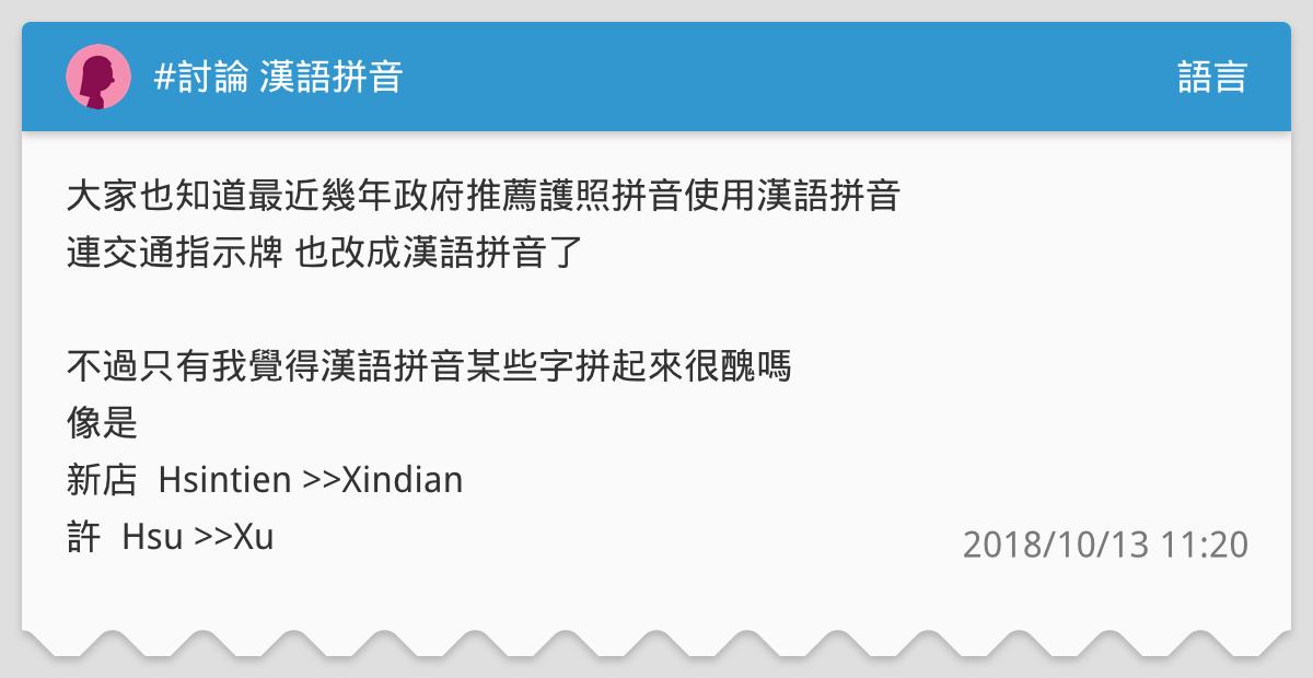 #討論 漢語拼音 - 語言板   Dcard