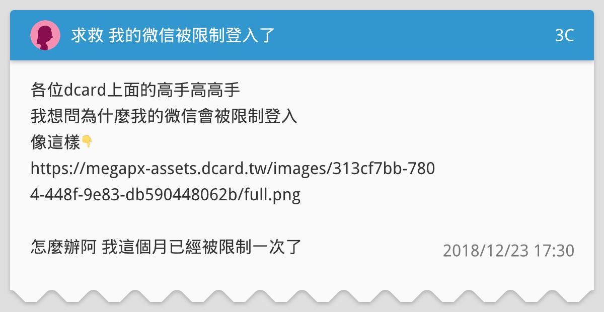 求救 我的微信被限制登入了 - 3C板 | Dcard