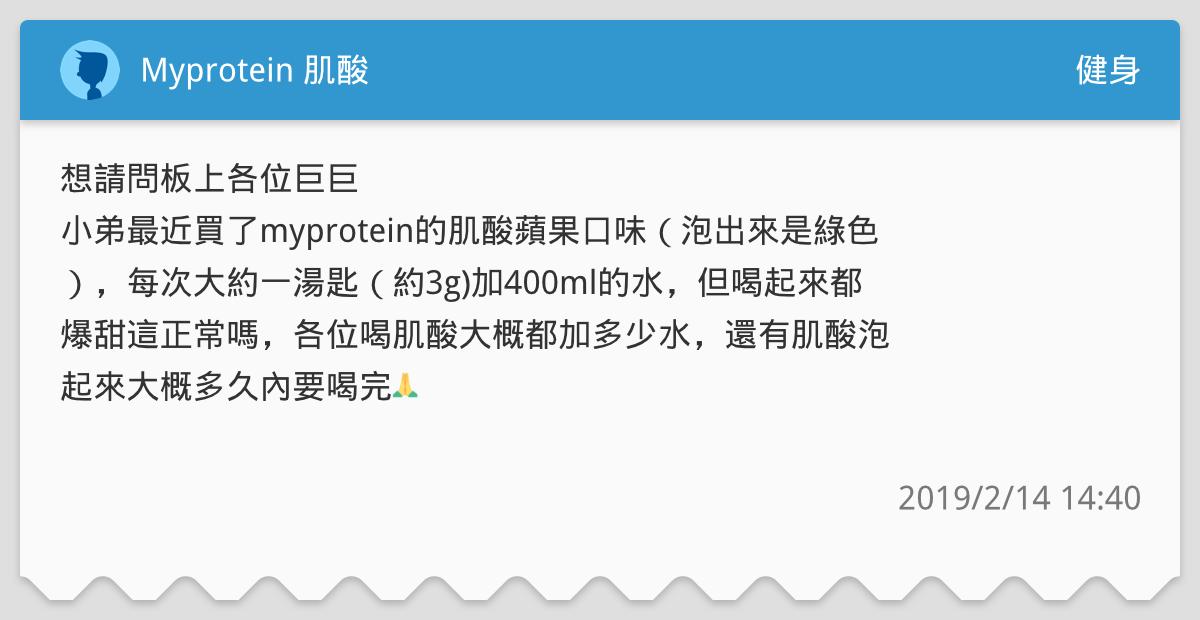Myprotein 肌酸 - 健身板 | Dcard
