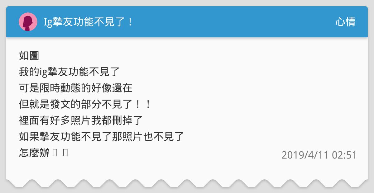 Ig摯友功能不見了! - 心情板 | Dcard