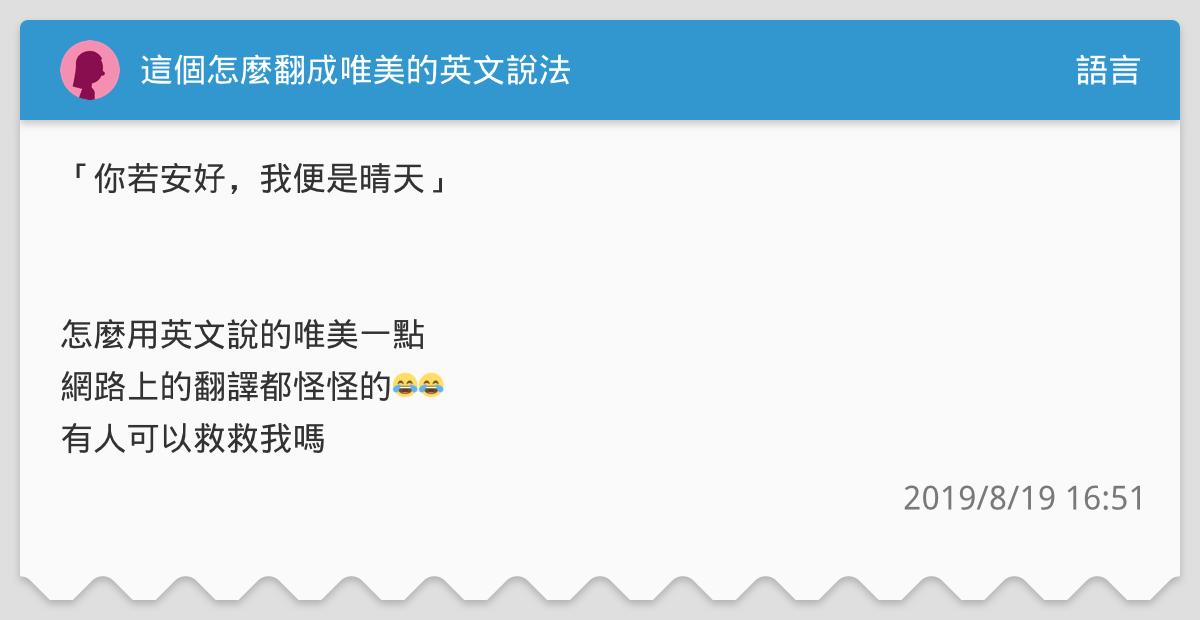 這個怎麼翻成唯美的英文說法 - 語言板   Dcard