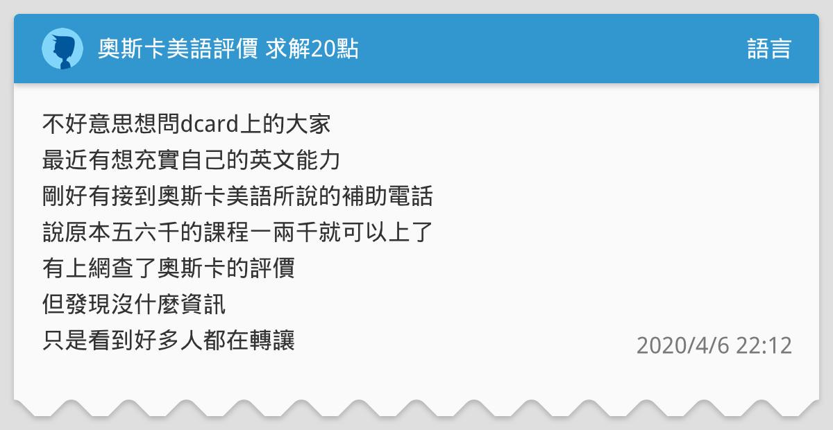 奧斯卡美語評價 求解20點 - 語言板 | Dcard