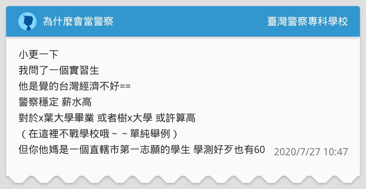 為什麼會當警察 - 臺灣警察專科學校板 | Dcard