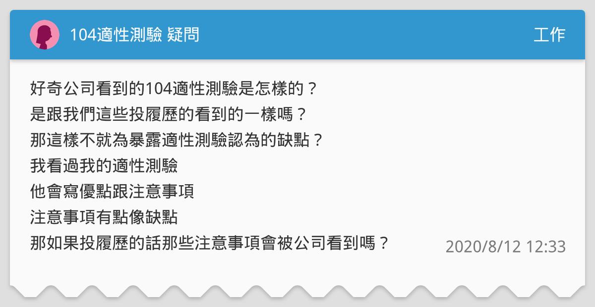 104適性測驗 疑問 - 工作板 | Dcard