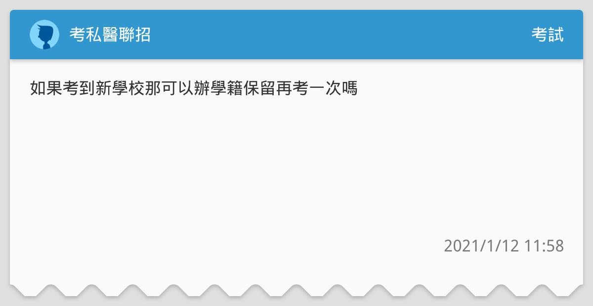 考私醫聯招 - 考試板 | Dcard