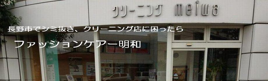 長野市で染み抜き、クリーニング店に困ったら