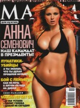 Anna Semenovich Maxim May 2007 01