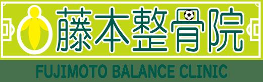 阪神 西宮 藤本整骨院 藤本理史のブログ