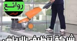 تنظبف منازل