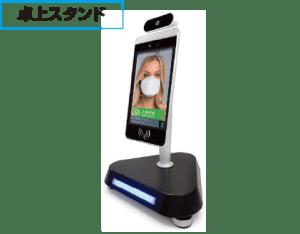 SmartPass用卓上スタンド